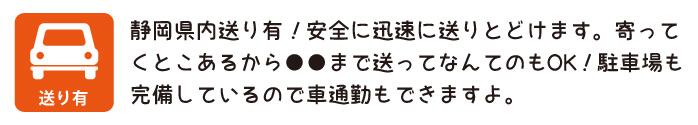 和風セクキャバおい乱は乱は静岡県内送りあり。駐車場も完備してます。